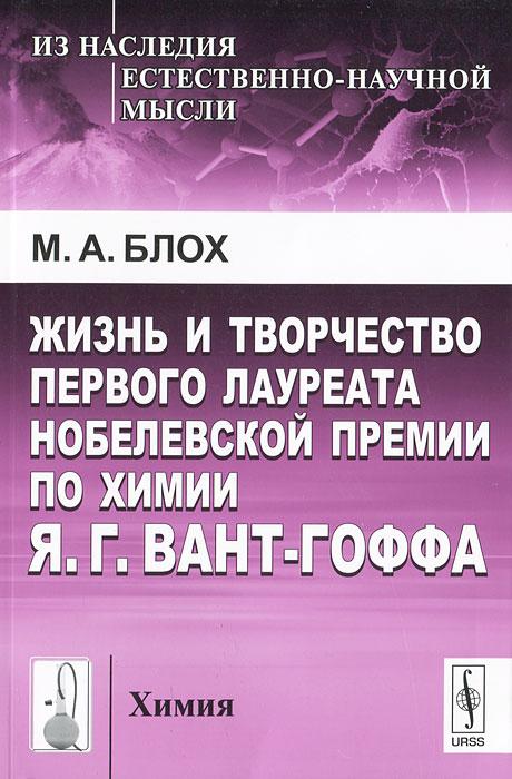 Жизнь и творчество первого лауреата Нобелевской премии по химии Я.Г.Вант-Гоффа