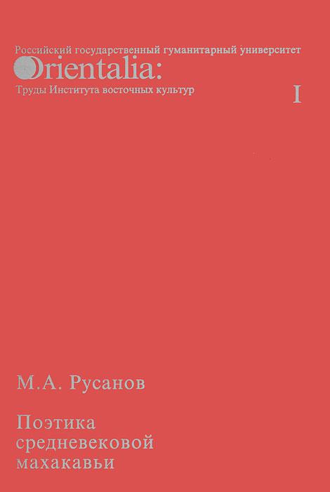 Поэтика средневековой махакавьи ( 5-7281-0577-7 )