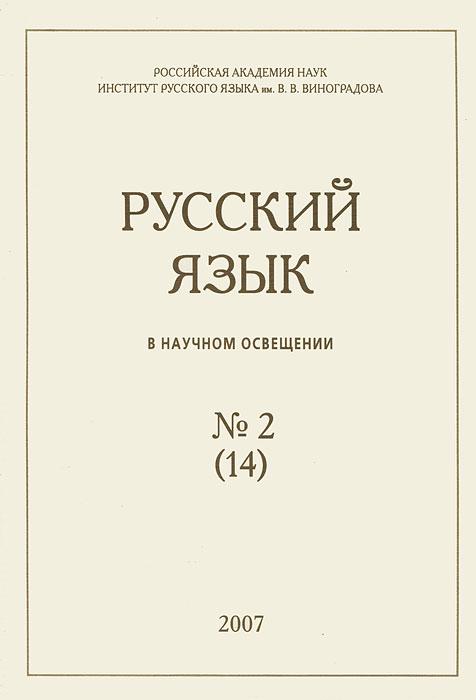 Русский язык в научном освещении, №2(14), 2007