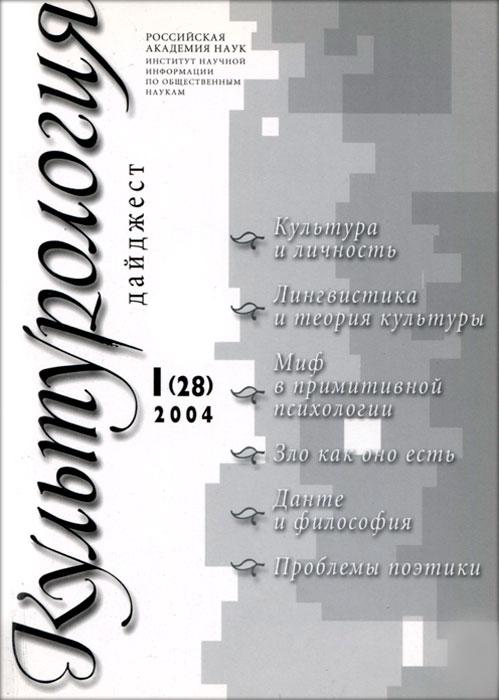 Культурология. Дайджест, №1(28), 2004