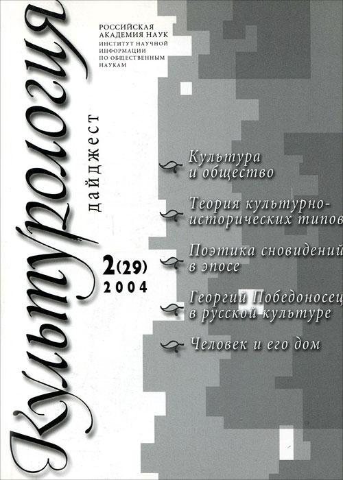 Культурология. Дайджест, №2 (29), 2004