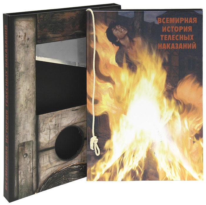 Всемирная история телесных наказаний (подарочное издание). И. А. Маневич, М. А. Шахов