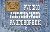 Русско-английский разговорник. Е.В. Карпенко