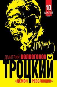 Дмитрий Волкогонов. ТРОЦКИЙ. «Демон революции»