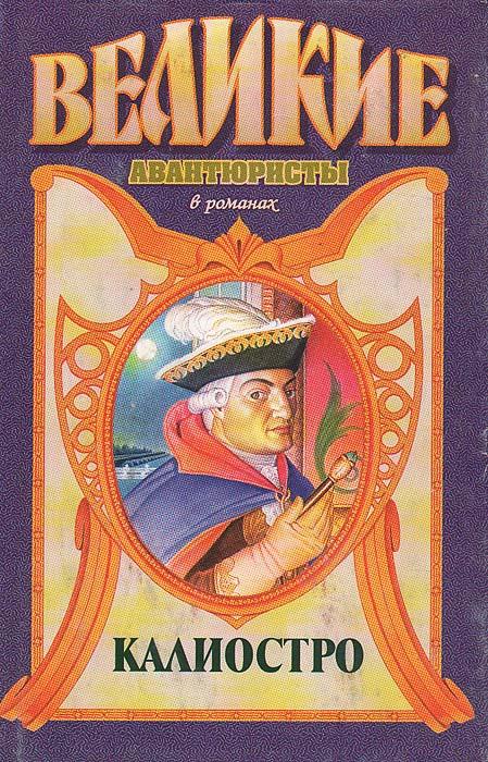 Калиостро. Граф Феникс