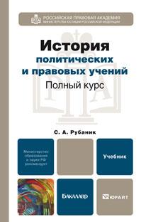 История политических и правовых учений. Полный курс. В. Е. Рубаник, С. А. Рубаник