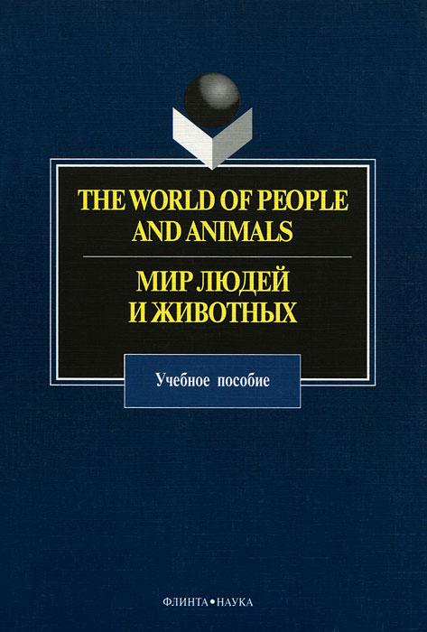 The World of People and Animals / Мир людей и животных