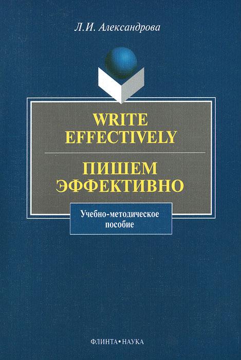 Write Effectively / Пишем эффективно