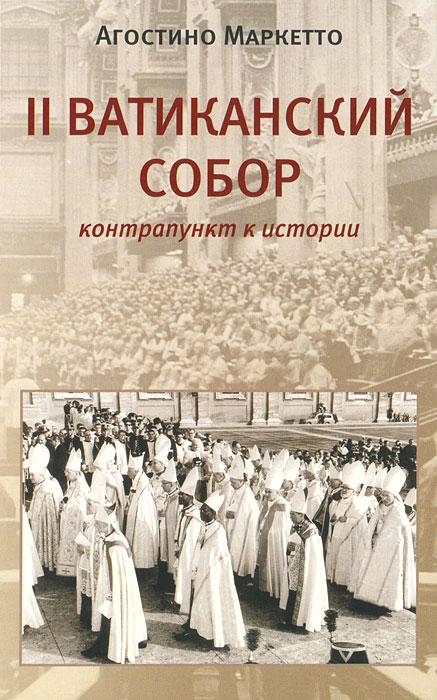 II Ватиканский Собор. Контрапункт к истории ( 88-209-7702-8 )