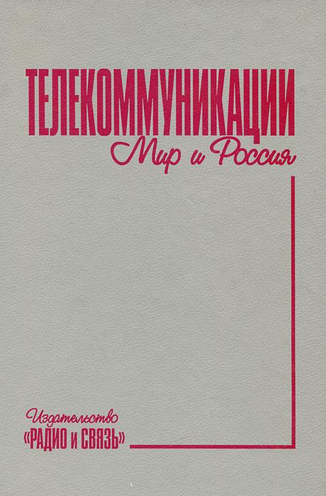 Телекоммуникации. Мир и Россия. Состояние и тенденции развития ( 5-256-01418-8 )