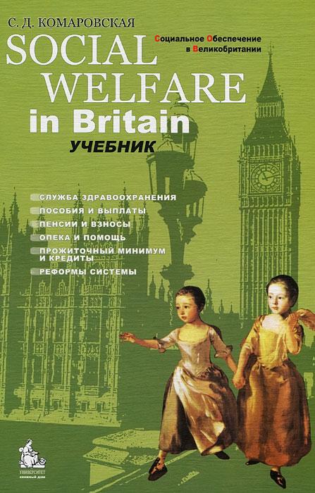 Social Welfare in Britain / Социальное обеспечение в Великобритании