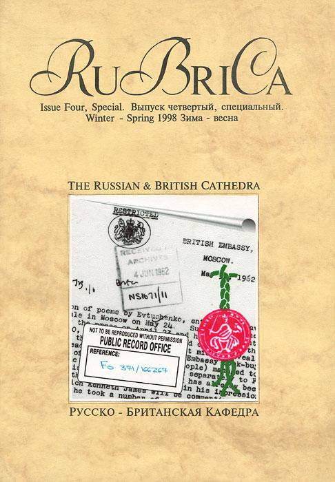 RuBriCa. Выпуск 4, зима-весна 1998