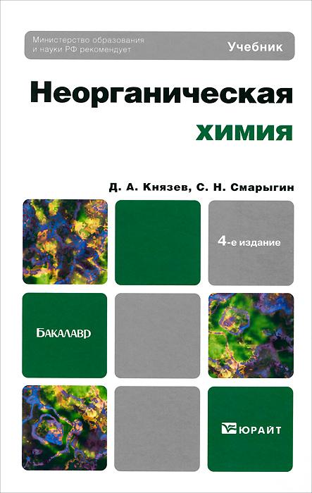 Д. А. Князев, С. Н. Смарыгин. Неорганическая химия