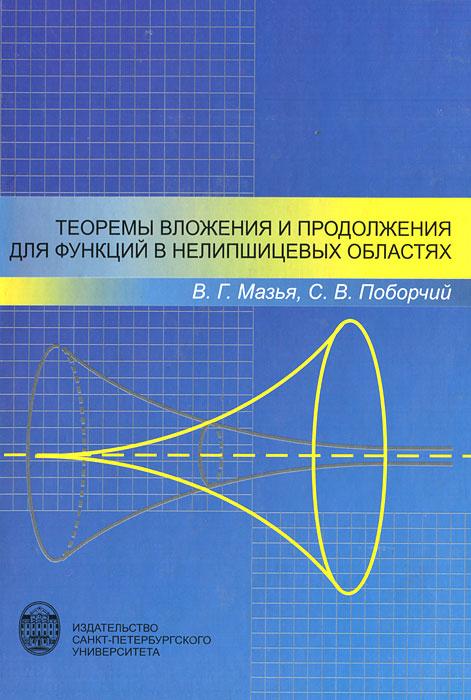 Теоремы вложения и продолжения для функций в нелипшицевых областях