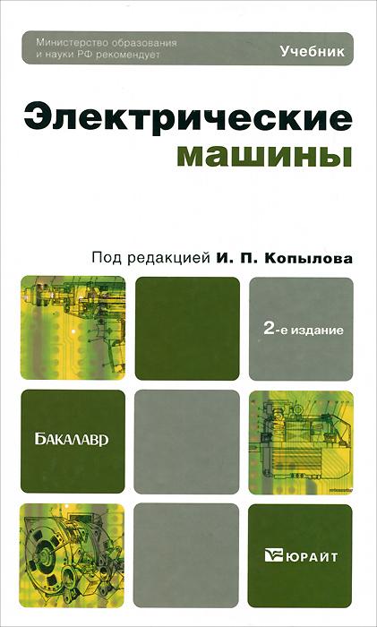 Электрические машины. Учебник