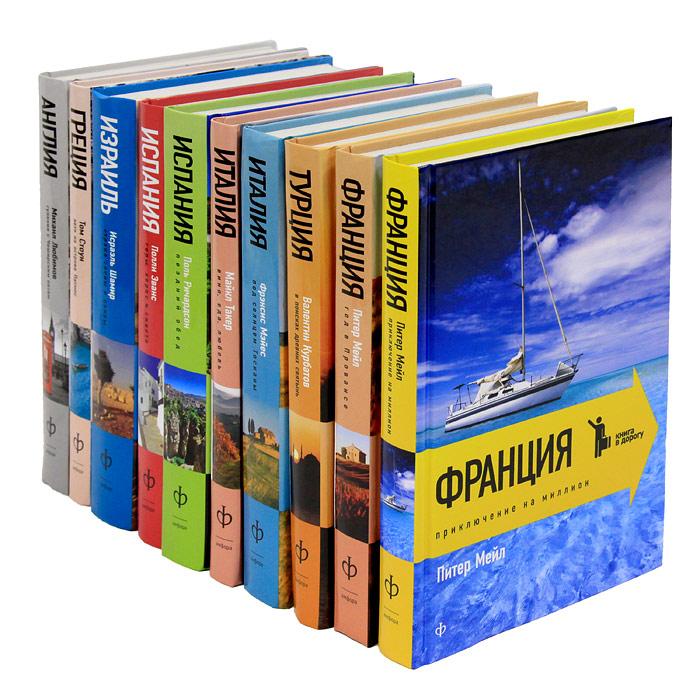 Книга в дорогу (комплект из 10 книг)