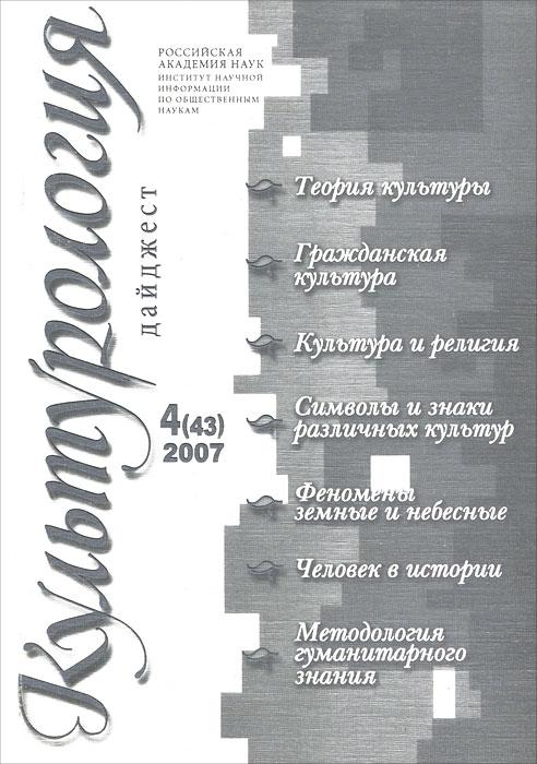 Культурология. Дайджест, №4(43), 2007