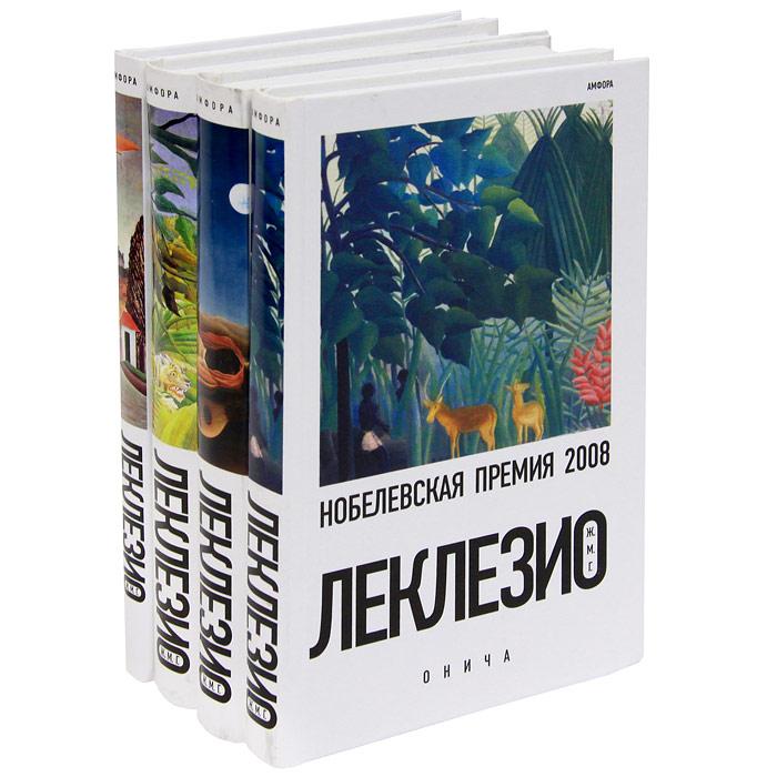 Ж. М. Г. Леклезио (комплект из 4 книг). Ж. М. Г. Леклезио