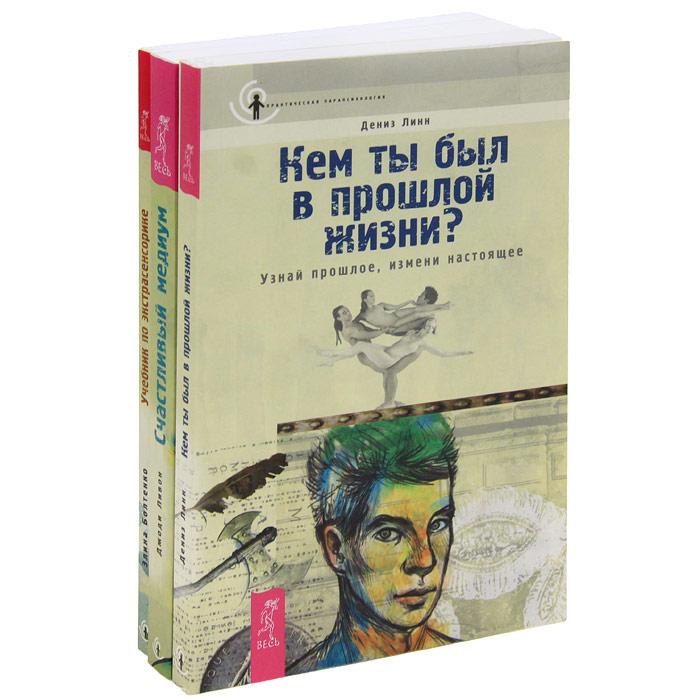 Практическая парапсихология (комплект из 3 книг)