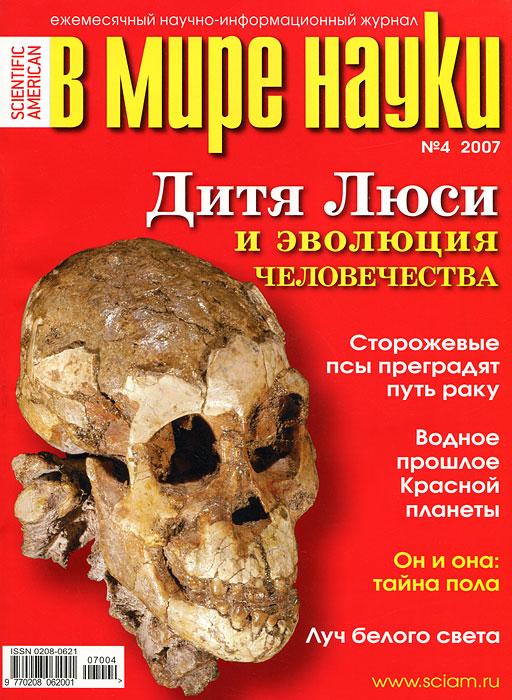 В мире науки, №4, апрель 2007
