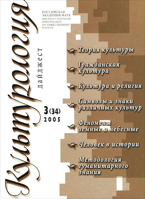 Культурология. Дайджест, №3(34), 2005