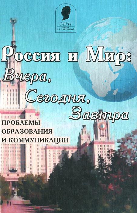 Россия и мир: вчера, сегодня, завтра. Проблемы образования и коммуникации