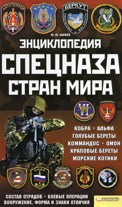 Энциклопедия спецназа стран мира. Ю. Ю. Наумов
