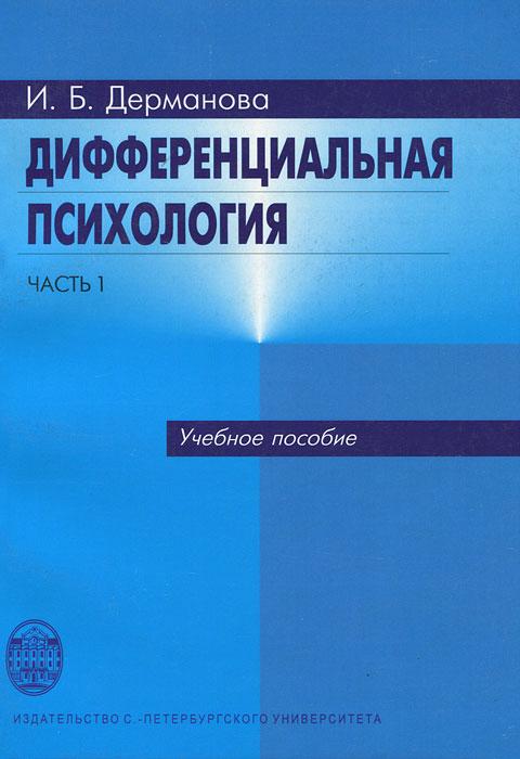 Дифференциальная психология. Часть 1 ( 978-5-288-05028-2 )
