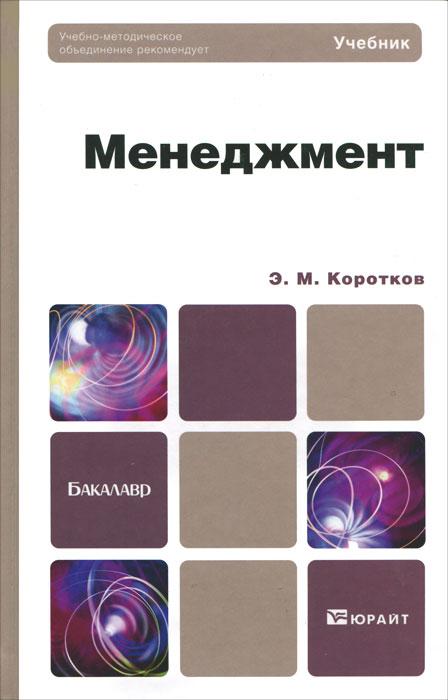 Менеджмент. Э. М. Коротков