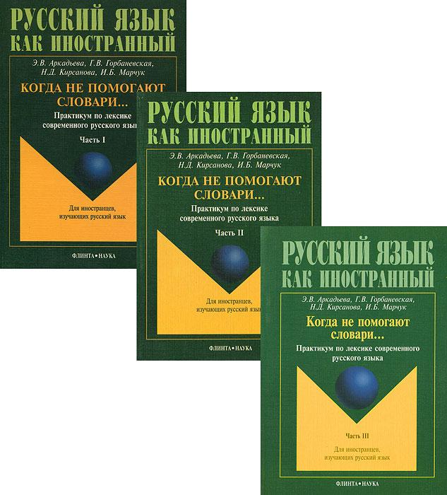 Когда не помогают словари... Практикум по лексике современного русского языка (комплект из 3 книг)