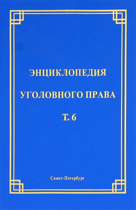Энциклопедия уголовного права. Том 6. Соучастие в преступлении