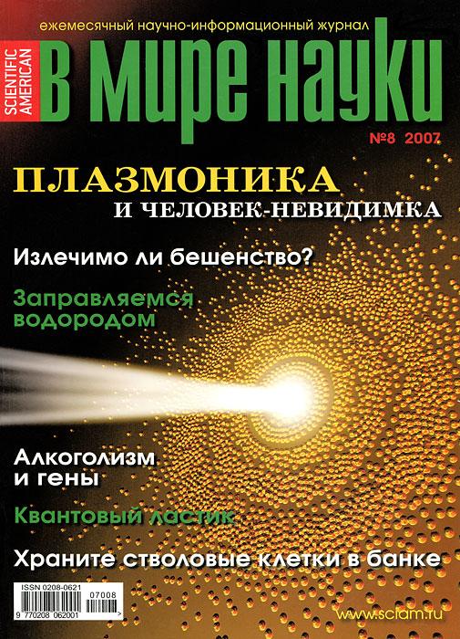 В мире науки, №8, 2007