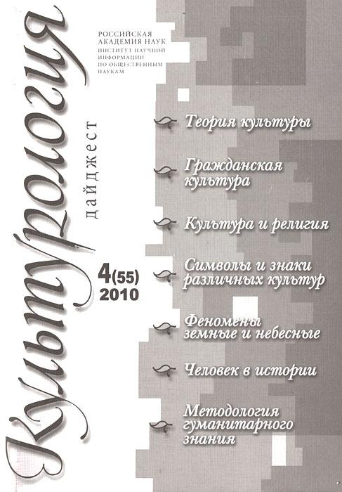 Культурология. Дайджест, №4(55), 2010