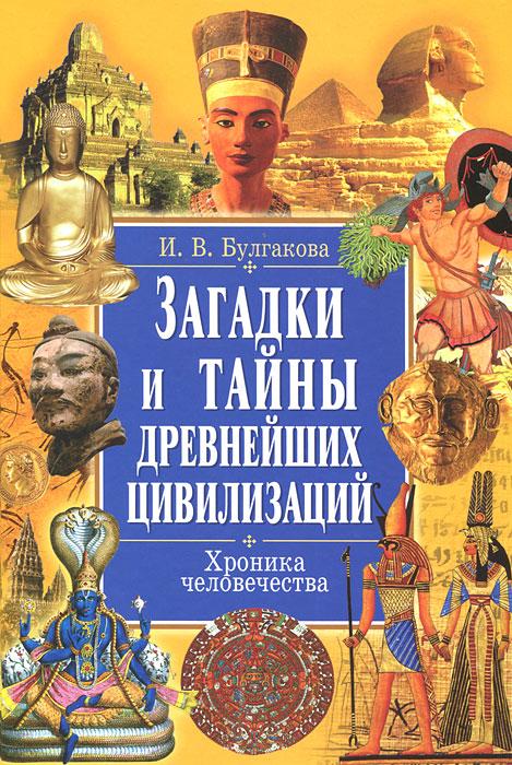 Загадки и тайны древнейших цивилизаций. Хроника человечества. И. В. Булгакова