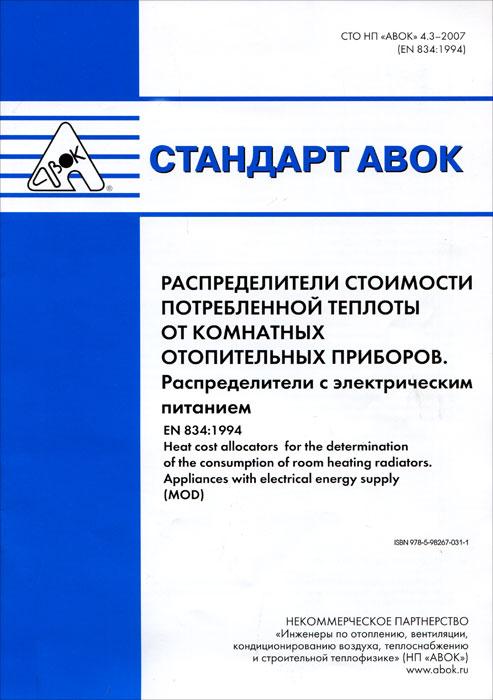 Стандарт АВОК. Распределители стоимости потребленной теплоты от комнатных отопительных приборов. Распределители с электрическим питанием