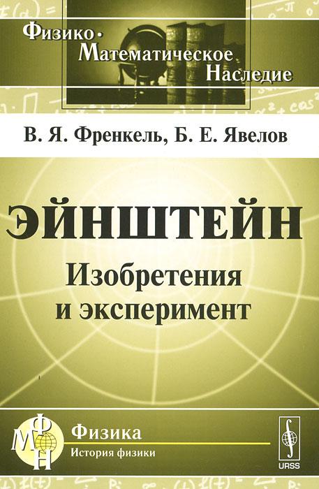 Эйнштейн. Изобретения и эксперимент ( 978-5-382-01122-6 )