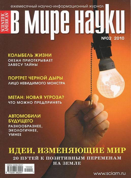 В мире науки, №2, 2010