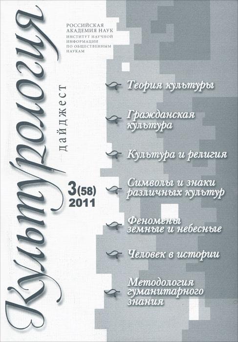 Культурология. Дайджест, №3(58), 2011