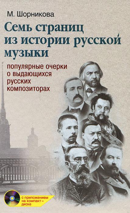 Семь страниц из истории русской музыки (+ CD-ROM). М. Шорникова