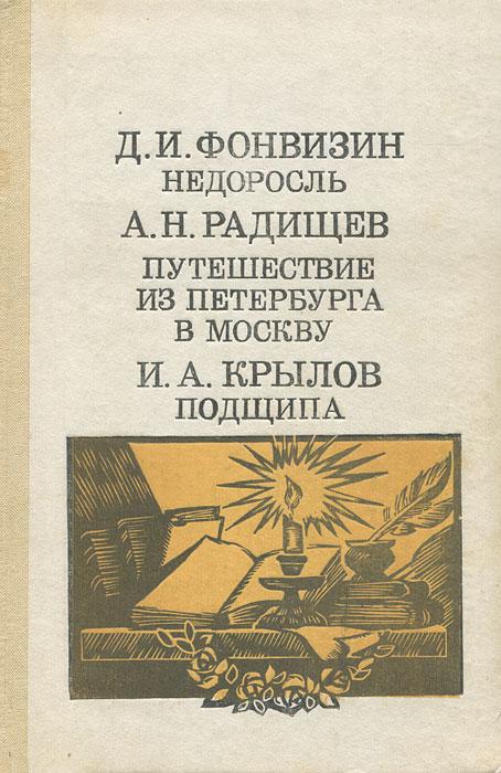 Скачать книгу недоросль epub