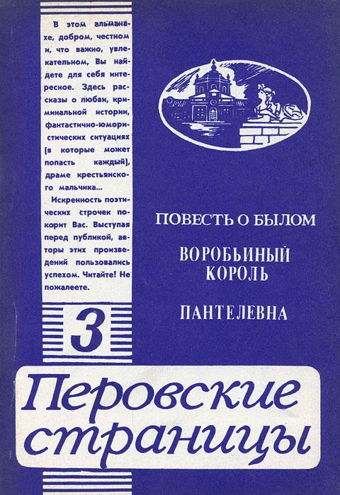 Перовские страницы. Альманах. Выпуск 3