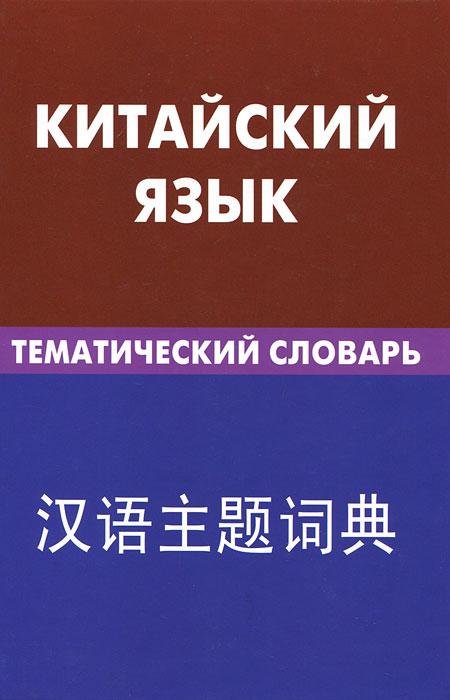 Китайский язык. Тематический словарь. К. Е. Барабошкин