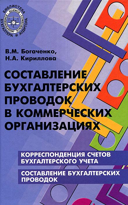 Составление бухгалтерских проводок в коммерческих организациях ( 978-5-222-18686-2 )