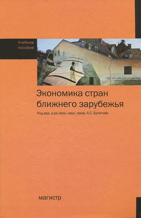 Экономика стран ближнего зарубежья ( 978-5-9776-0192-4, 978-5-16-004668-6 )