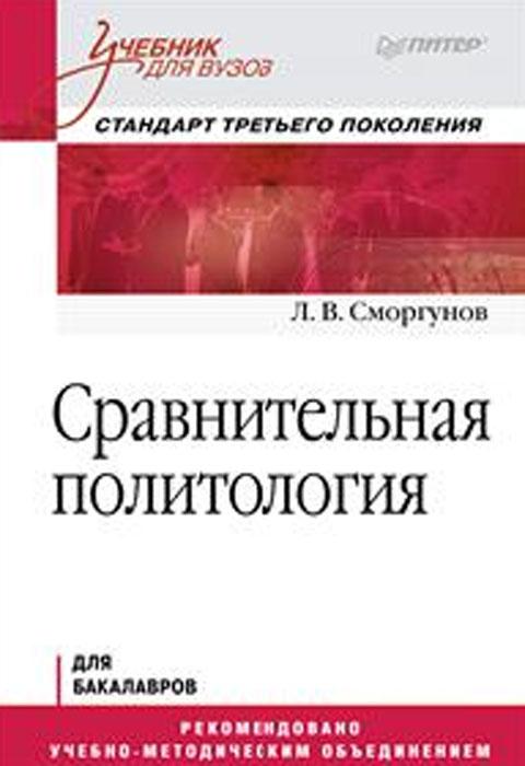 Сравнительная политология. Л. Сморгунов
