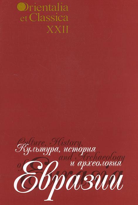 Культура, история и археология Евразии ( 978-5-7281-1058-3 )