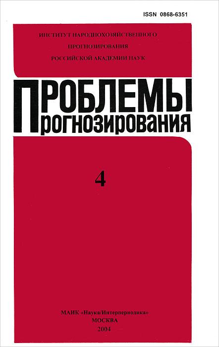 Проблемы прогнозирования, №4, 2004