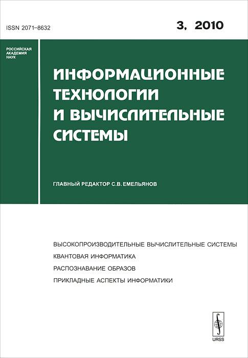 Информационные технологии и вычислительные системы, №3, 2010