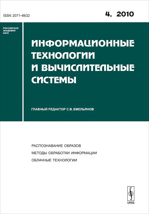 Информационные технологии и вычислительные системы, №4, 2010