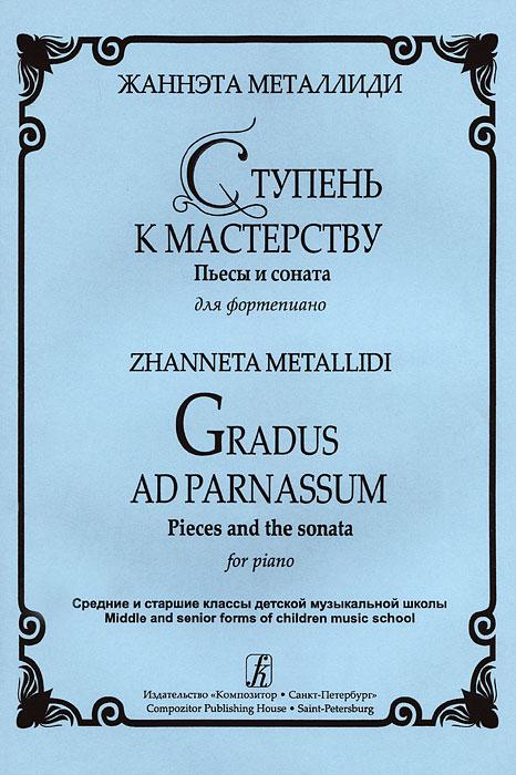 ������� ���������. ������� � ����������. ����� � ������ ��� ���������� / Zhanneta Metallidi: Gradus ad Parnassum: Pieces and the Sonata for Piano